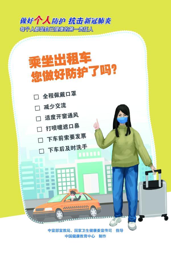 乘坐出租车您做好防护了吗?
