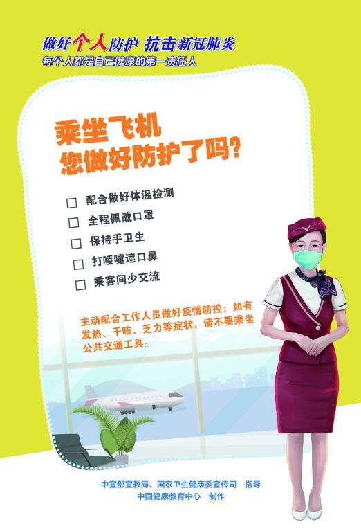 乘坐飛機(ji)您(nin)做好個人防護了嗎(ma)?