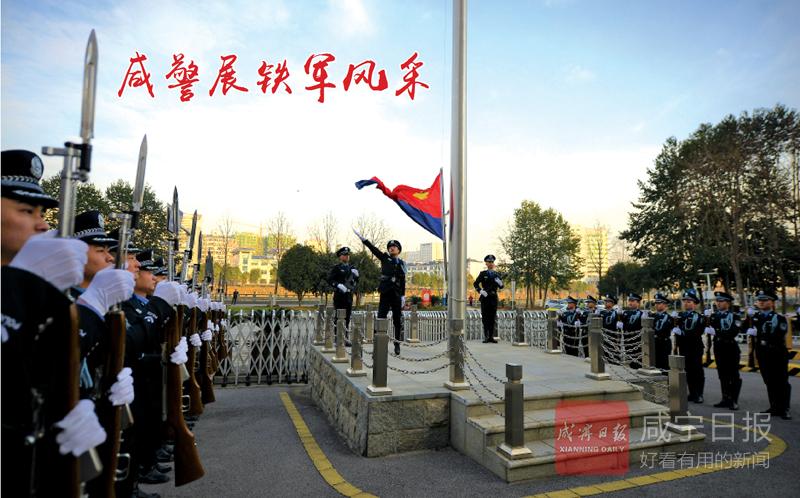 圖文:首個中國人民警察節咸警展鐵軍風采