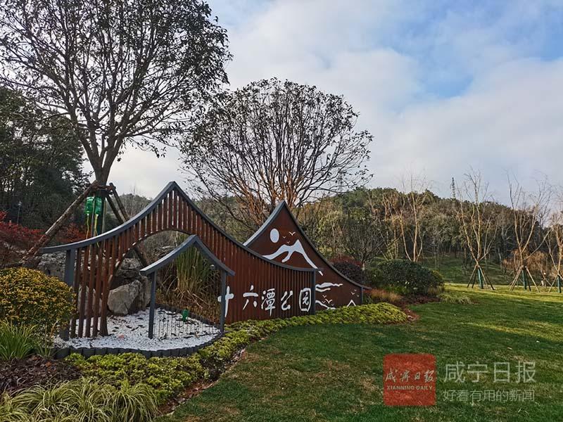 图文:十六潭公园东入口建成开放