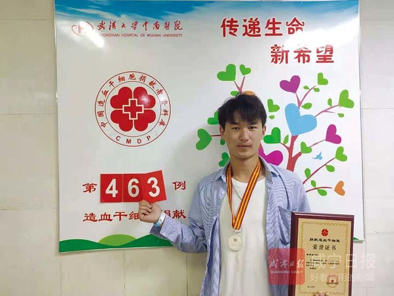 """图文:咸宁市""""00后""""大学生捐献造血干细胞"""
