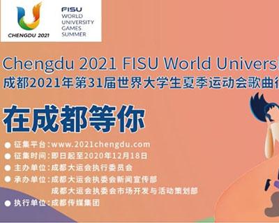 第31届世界大学生夏季运动会歌曲征集活动启动