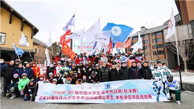 第七届中国大学生滑雪挑战赛(总决赛)吉林完赛