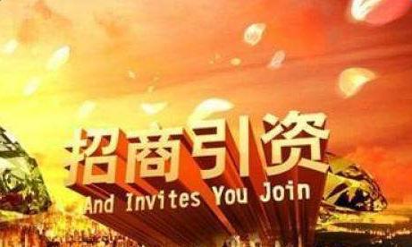 嘉鱼县创新机制抓招商  合同引进资金394亿元