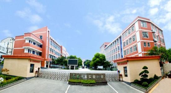 【聚焦十进十建】咸宁市实验小学:清气廉风拂校园