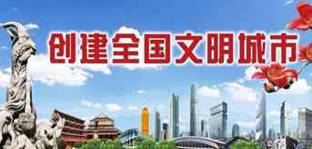 咸宁市直机关工委召开创建全国文明城市动员会