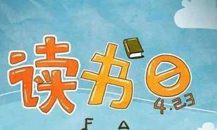 世界读书日  咸宁市图书馆推出系列阅读活动