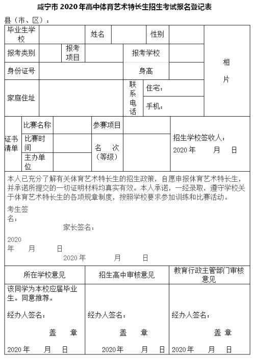 咸宁东方外国语学校2020年秋季体育艺术特长生招生简章