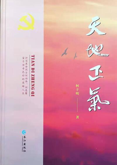 杏悦职场资讯咸宁作家柯于明红色长诗《天地正气》产生广泛影响