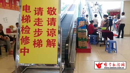 咸宁市暂停使用申龙扶梯 全面检查所有扶梯安全