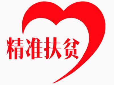 咸宁市精准扶贫精准脱贫推进会强调增强政治定力