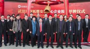 赤壁12家企业登陆武汉股权托管交易中心挂牌交易