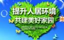 省第三环保督察组赴崇阳开展人居环境保护督察