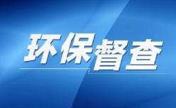湖北省第三环境保护督察组向咸宁市反馈督察情况