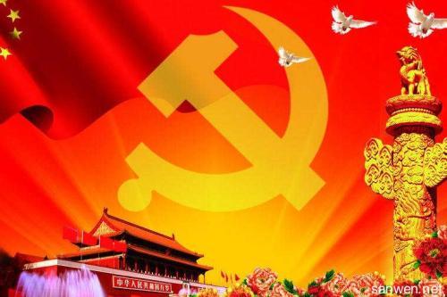 咸宁市开展支部主题党日活动  纪念建党97周年