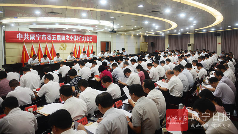 中共咸宁市委五届四次全体(扩大)会议召开