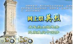 """手机网投网站开展""""网上祭英烈""""活动  传承英烈精神"""