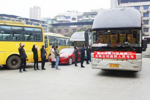咸寧開展點對點專車輸送服務 組(zu)織(zhi)務工人員返崗