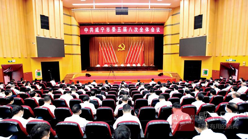 中国共产党咸宁市第五届委员会第八次全体会议召开