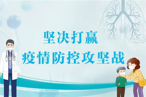 咸宁市召开疫情防控工作会议  部署下阶段工作