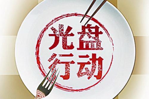 咸宁向党员干部发出公开信坚决制止餐饮浪费行为