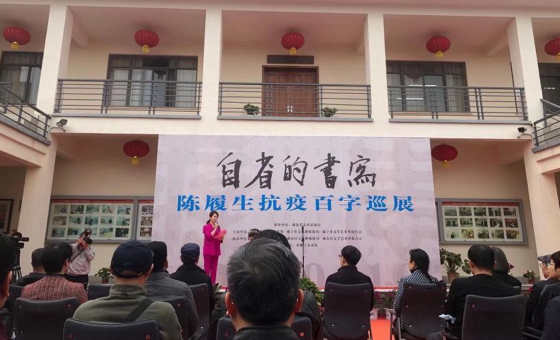 """""""自省的書寫""""陳履生抗疫百字巡展走進咸寧"""