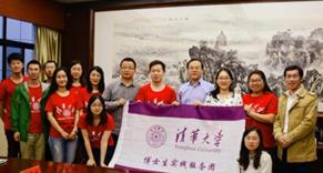 清華大學博士來赤壁開展社會實踐活動