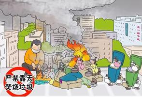 """赤壁市开展""""露天焚烧""""专项整治"""