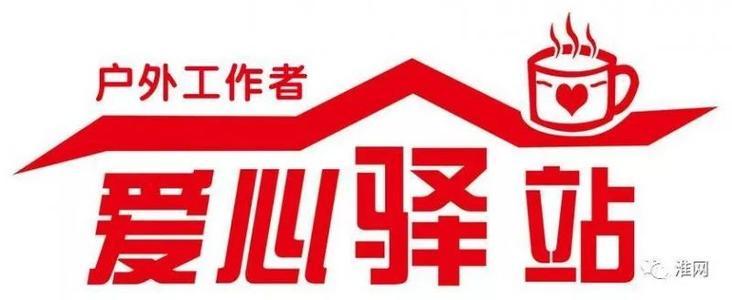 """愛心驛站  傳遞溫暖  嘉魚構筑6個服務職工""""新陣地"""""""