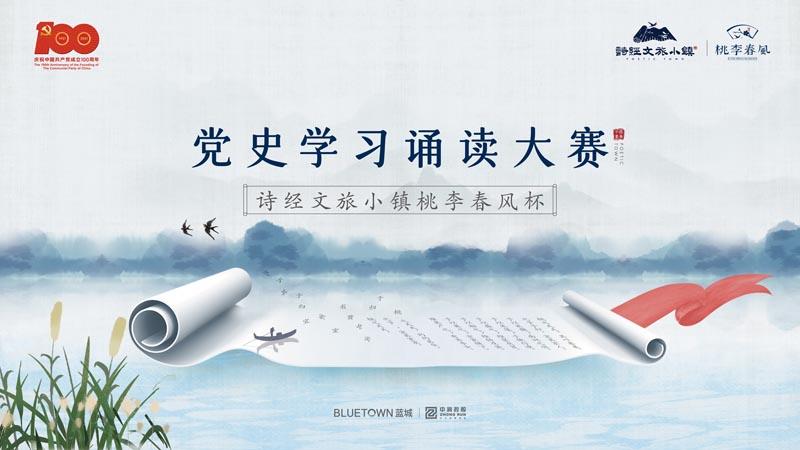 庆祝中国共产党成立100周年 嘉鱼举办党史学习教育诵读大赛