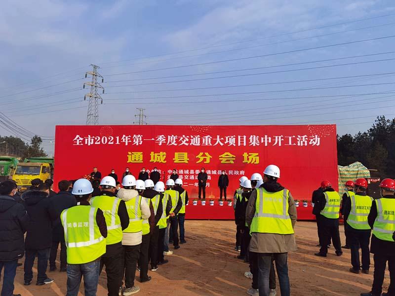 杏悦注册地址通城第一季度交通重大项目集中开工总投资15亿元