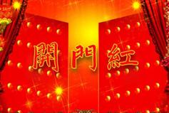 """总投资达80.41亿元  通山首季项目建设""""开门红"""""""