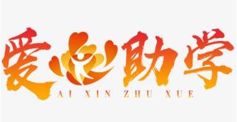 咸安浮山办事处政协委员冬日助学暖人心