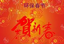 咸安:環保過年樹新風