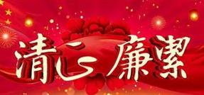 咸安新春聯誼會原創節目倡廉節