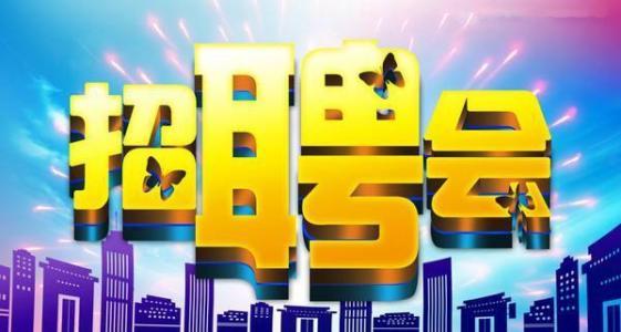 咸安舉行專場招聘會  提供就業崗位3626個