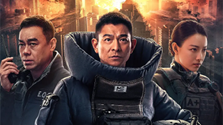 《拆彈專家2》首映式請來排爆專家