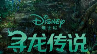 在迪士尼奇幻世界里点亮魔法——动画长片《寻龙传说》幕后的中国籍动画师