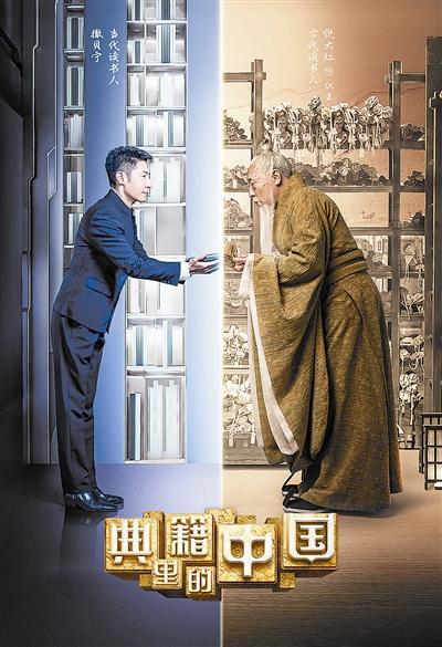 《典籍里的中国》树文化节目新标杆