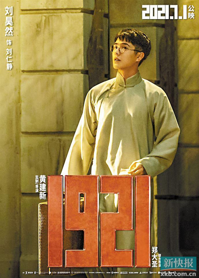 """《1921》 刘昊然出演最年轻的""""一大代表"""" 心中有理想,眼中有光芒"""