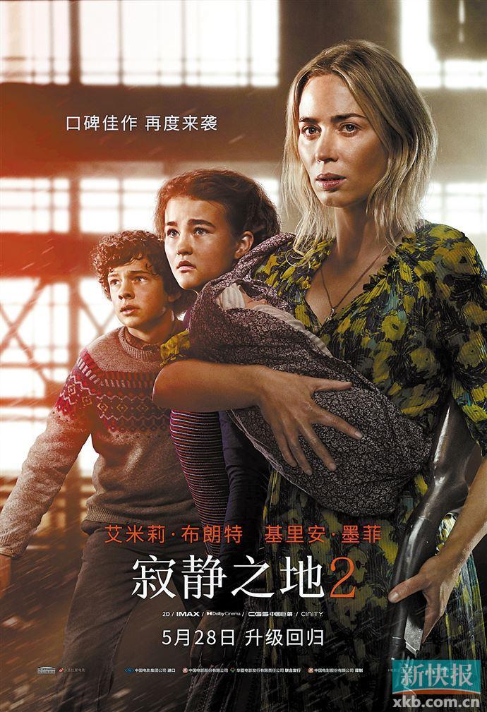 《寂靜之地2》5月28日上映