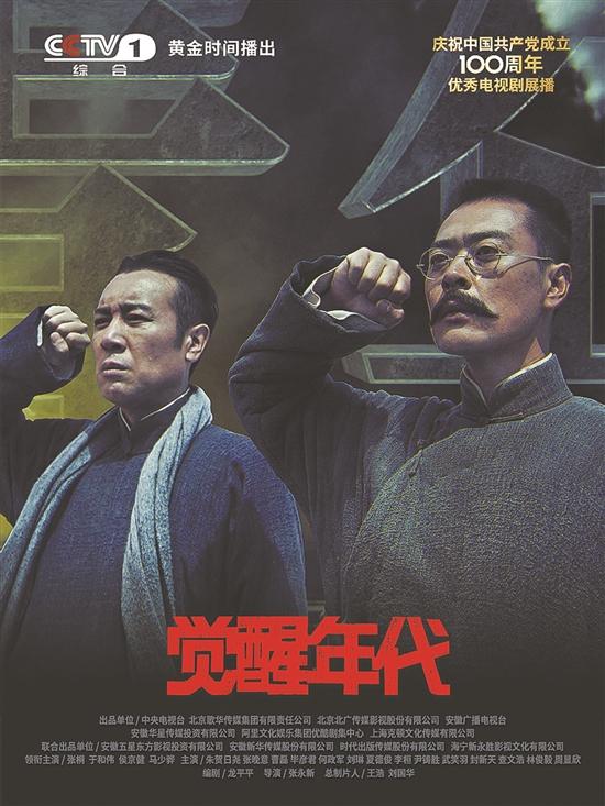 第27届上海电视节 《山海情》《觉醒年代》得奖呼声高