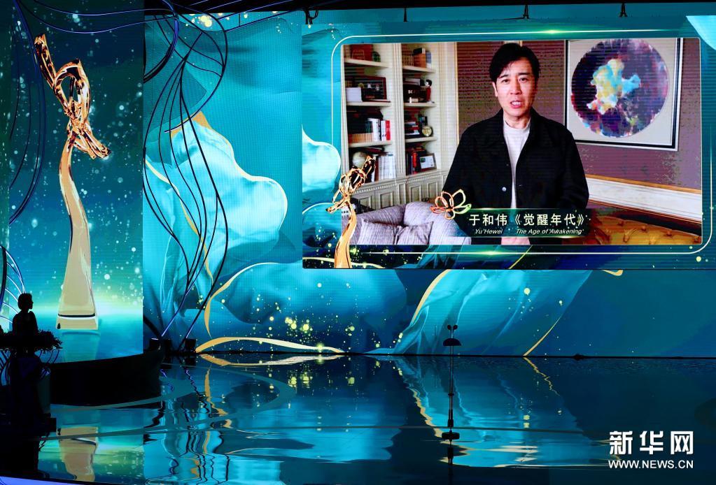 第27届上海电视节闭幕   《山海情》获白玉兰最佳中国电视剧奖