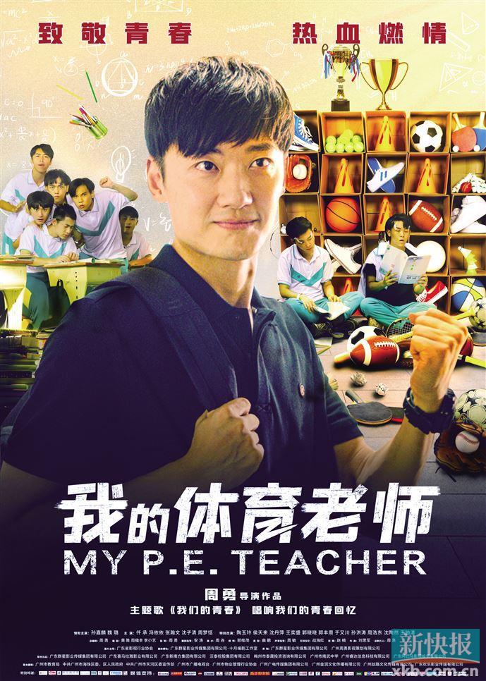 《我的体育老师》获尼斯国际电影节五项提名