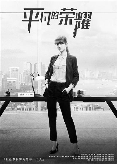 """乔欣:""""乖乖女""""也有平凡的""""荣耀"""""""