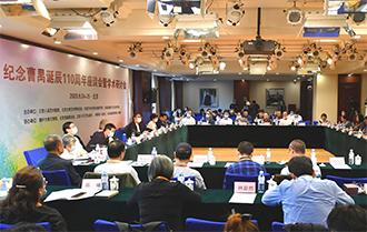 北京人艺举办系列活动纪念曹禺诞辰110周年